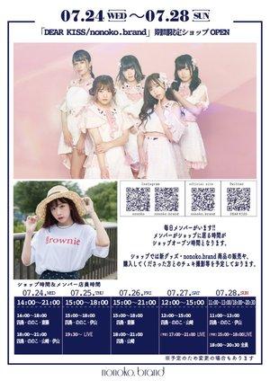 7/24(水)「DEAR KISS限定ショップ」