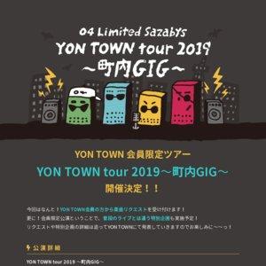 04 Limited Sazabys「YON TOWN tour 2019 〜町内GIG〜」愛知公演