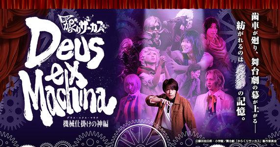 舞台劇「からくりサーカス」~デウス・エクス・マキナ(機械仕掛けの神)編~ 10/15