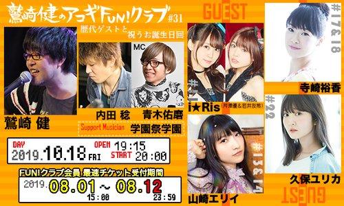 鷲崎健のアコギFUN!クラブ #31 ~歴代ゲストと祝うお誕生日回!~