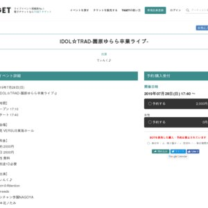 IDOL☆TRAD-園原ゆらら卒業ライブ-