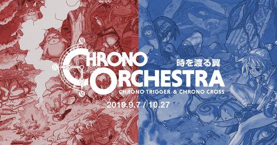CHRONO ORCHESTRA 時を渡る翼 CHRONO TRIGGER & CHRONO CROSS【東京:昼公演】