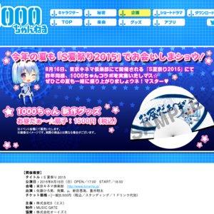 「コミックマーケット85」内「『1000ちゃんブース』新田恵海さんお渡し会」