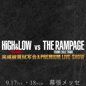 HiGH&LOW THE WORST vs THE RAMPAGE from EXILE TRIBE 完成披露試写会&PREMIUM LIVE SHOW【9/18】