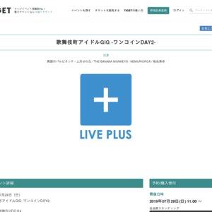 歌舞伎町アイドルGIG -ワンコインDAY2-
