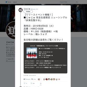 じゅじゅニューシングル『非実在聖少女』リリースイベント@タワーレコード新宿店