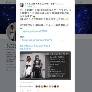 『まだ見たことのないセカイ』始動ライブ「ハジマリノオト」