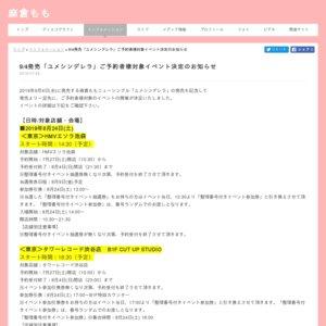 「ユメシンデレラ」ご予約者様対象イベント タワーレコード梅田NU茶屋町