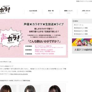 声優カラオケ 声カラ! 10月6日 第7回 公開生放送イベント 2部