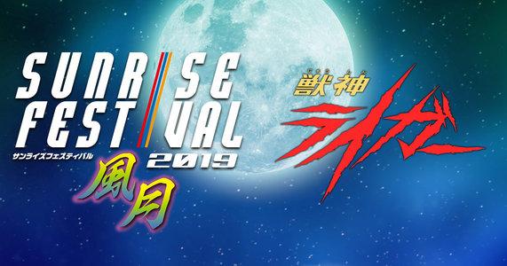 サンライズフェスティバル2019風月 9/23 獣神ライガー