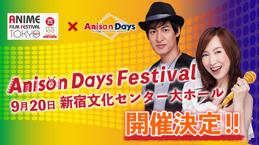 Anison Days Festival 2019