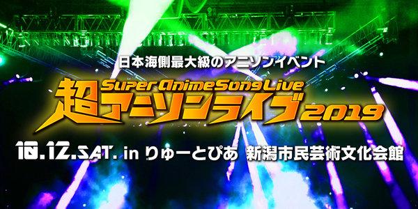 がたふぇすVol.10 1日目 超アニソンライブ2019