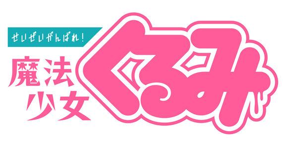 めちゃくちゃがんばれ!魔法少女くるみ中の人 超出張版2019