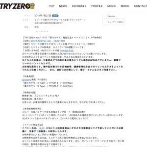 【TRYZERO 3rdシングル「夏のカケラ」発売記念イベント ミニライブ&特典会】7/27第2部