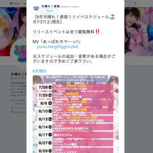 天晴れ!原宿 メジャーデビューシングル「あっぱれサマーっ!!」リリースイベント 8/29
