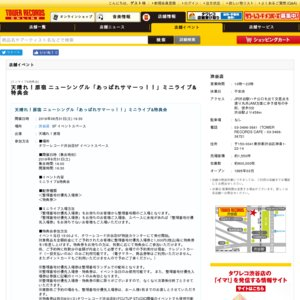 天晴れ!原宿 メジャーデビューシングル「あっぱれサマーっ!!」リリースイベント 8/31