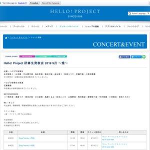 Hello! Project 研修生発表会 2019 9月 ~煌~ 東京 昼公演