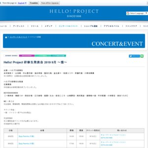 Hello! Project 研修生発表会 2019 9月 ~煌~ 愛知 夜公演