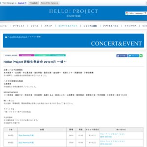 Hello! Project 研修生発表会 2019 9月 ~煌~ 愛知 昼公演
