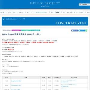 Hello! Project 研修生発表会 2019 9月 ~煌~ 大阪 夜公演