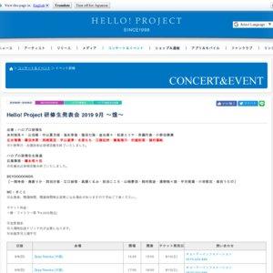 Hello! Project 研修生発表会 2019 9月 ~煌~ 大阪 昼公演