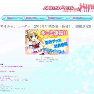 「コミックマーケット85」内「スマイル☆シューター2013年 年納め会(仮称)」
