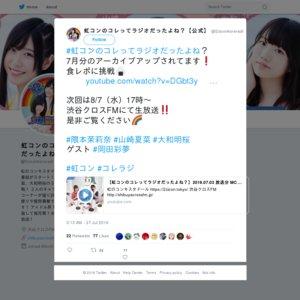 虹コンのコレってラジオだったよね? 公開録音 2019/8/7
