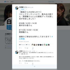 コミックマーケット96 1日目「白黒瞳ちゃん」番組グッズお渡し会