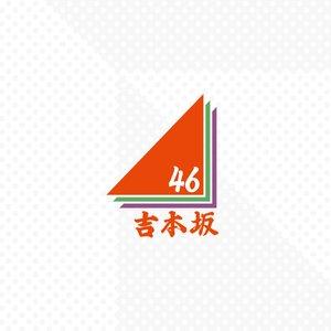 吉本坂46 2ndシングル『今夜はええやん』発売記念 スペシャルイベント 京都