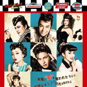 ミュージカル『ロカビリー☆ジャック』 東京公演 12月26日 マチネ