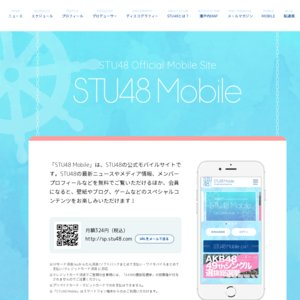 STU48 3rdシングル「大好きな人」発売記念イベント@ラゾーナ川崎プラザ