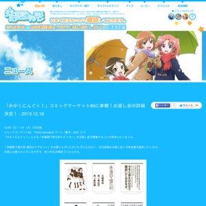 「コミックマーケット85」内「みかくにんぐッ!お渡し会 3日目」