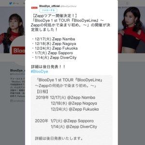 BlooDye 1 st TOUR『BlooDyeLine』~Zeppの何処かで染まり初め。~ Zepp Fukuoka