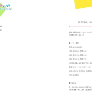 Re:ステージ! ドリームデイズ♪SONG SERIES②~④PERSONAL MUSIC発売記念イベント 1回目