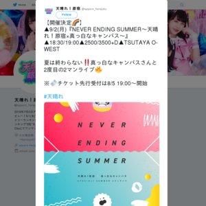 NEVER ENDING SUMMER〜天晴れ!原宿×真っ白なキャンバス〜