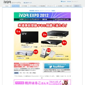 『iVDR EXPO 2012』(iVDRコンソーシアムセミナー・展示会)