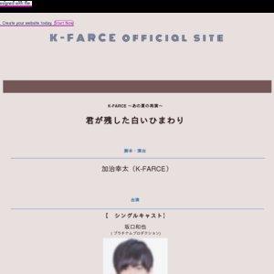 K-FARCE 〜あの夏の再演〜 君が残した白いひまわり 7/18夜