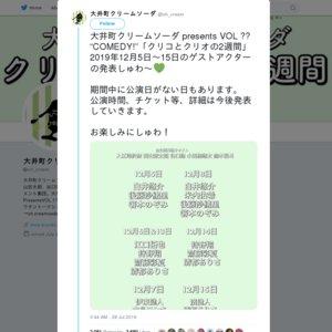 """【12/15 13時】大井町クリームソーダpresents VOL.??""""COMEDY!""""「クリコとクリオの2週間」"""