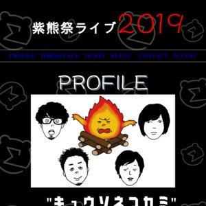 熊本大学 第八回紫熊祭 紫熊祭ライブ2019