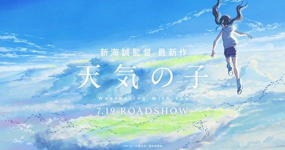 映画『天気の子』舞台挨拶 ミッドランドスクエアシネマ ①11:00の回