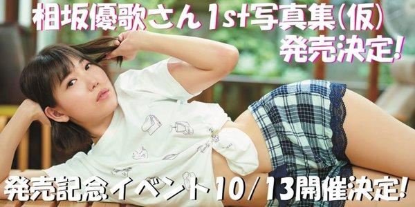 【10/13】『相坂優歌 1st写真集 17℃』発売記念サイン会(とらのあな・アニメガ)