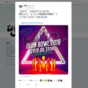 uijinボウル 2019 夜の部