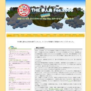 THE 夢人島 Fes.2日目