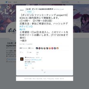 ポッピンQ ファンミーティング project19 二部
