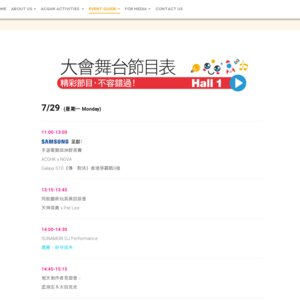 ACGHK 2019 4日目 HEARTBEAT動漫音楽祭 26時のマスカレイドステージ