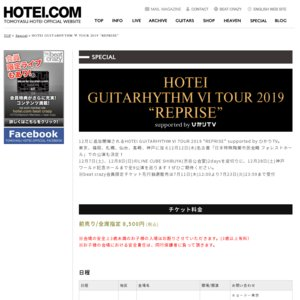 "HOTEI GUITARHYTHM VI TOUR 2019 ""REPRISE"" 兵庫"