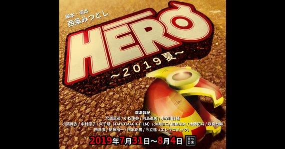 HERO~2019夏~(7/31)