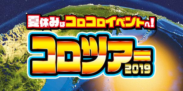 コロツアー2019 北海道会場