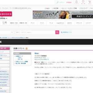 5tion「WannaKnowYou」リリース記念イベント