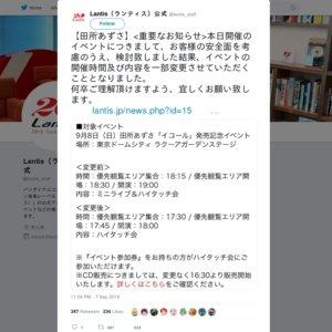 田所あずさ「イコール」発売記念イベント